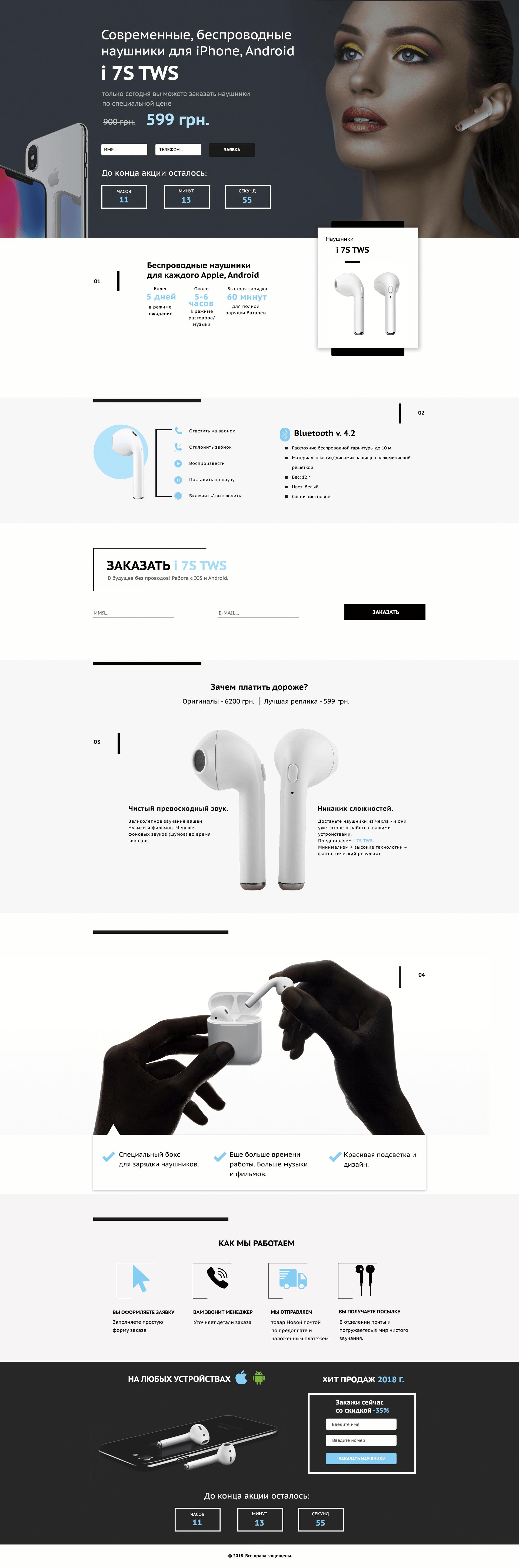 Эирподс наушники – портфолио работ веб-студии SeoSpace-1