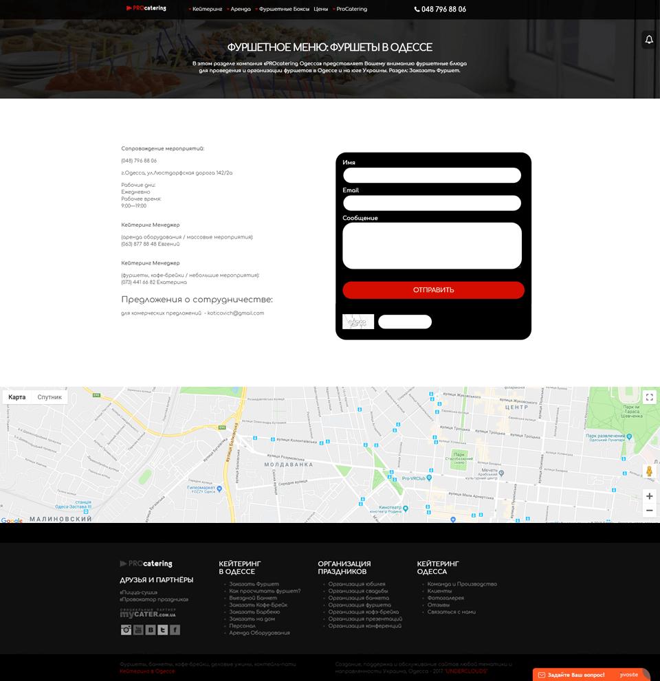 Прокейтеринг – портфолио работ веб-студии SeoSpace-2