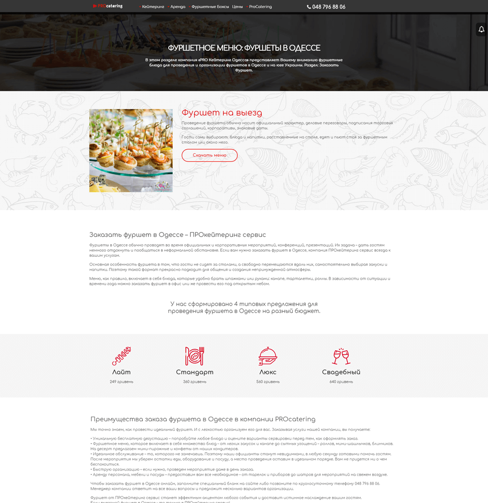 Прокейтеринг – портфолио работ веб-студии SeoSpace-3