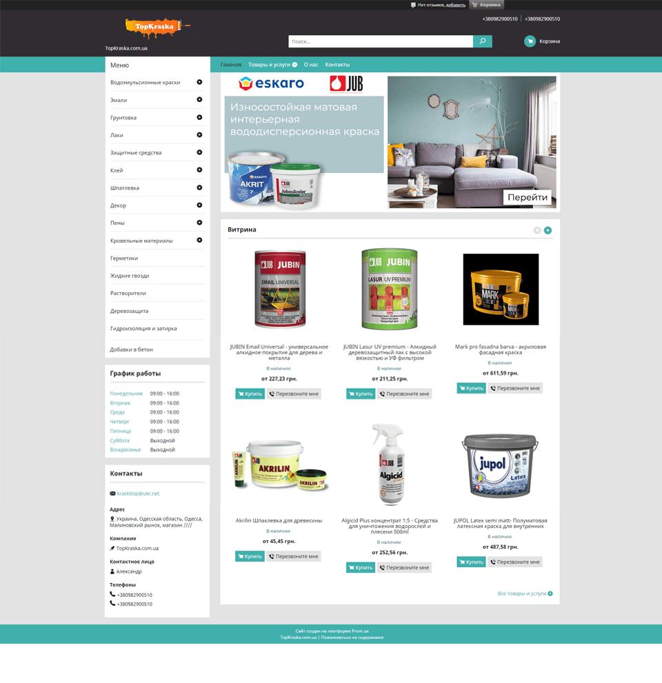 Топ-краска – портфолио работ веб-студии SeoSpace-1