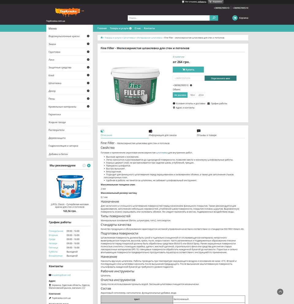 Топ-краска – портфолио работ веб-студии SeoSpace-3