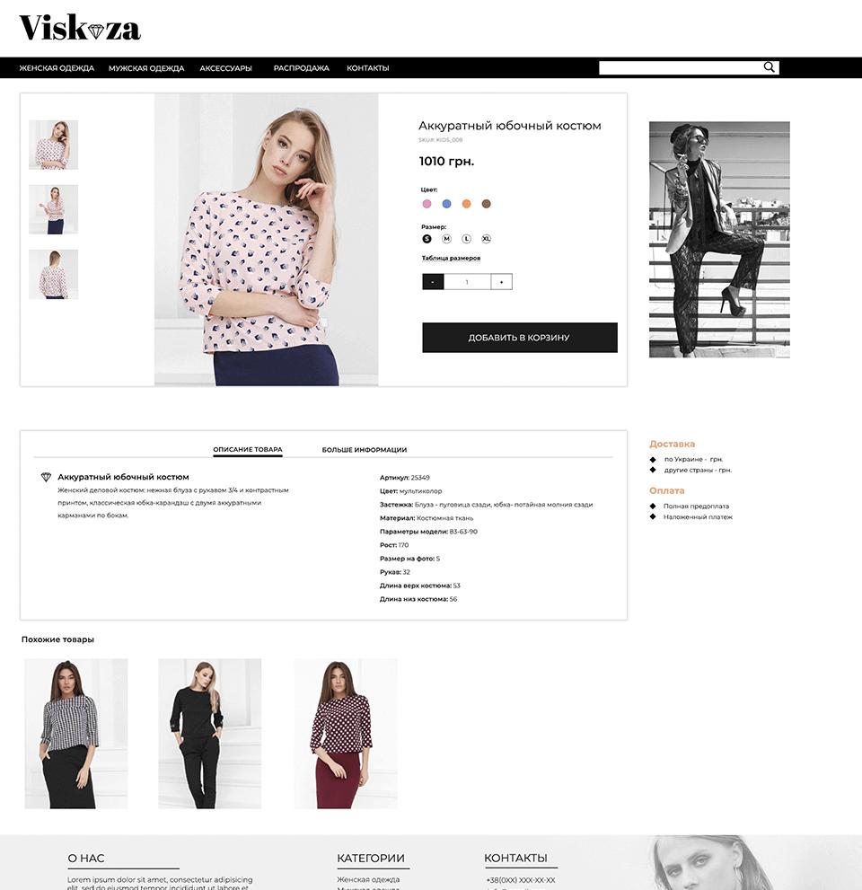 Вискоза – портфолио работ веб-студии SeoSpace-3
