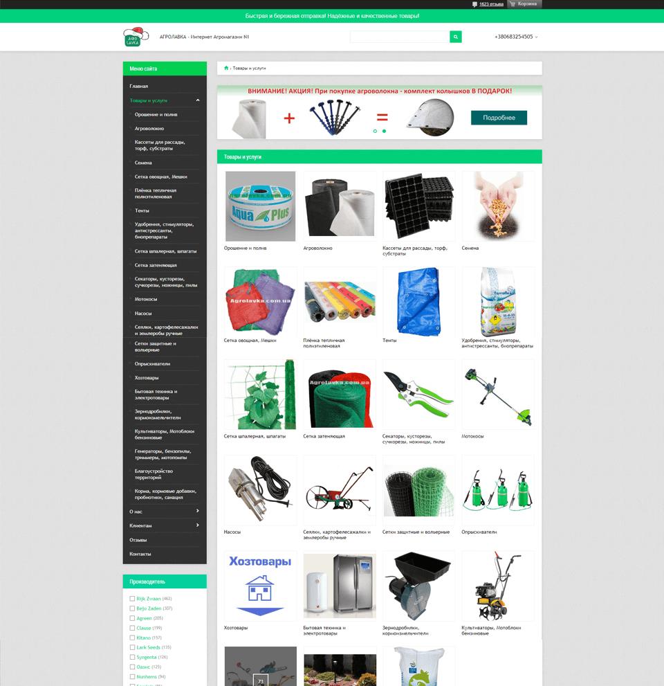 Агролавка – портфолио работ веб-студии SeoSpace-2