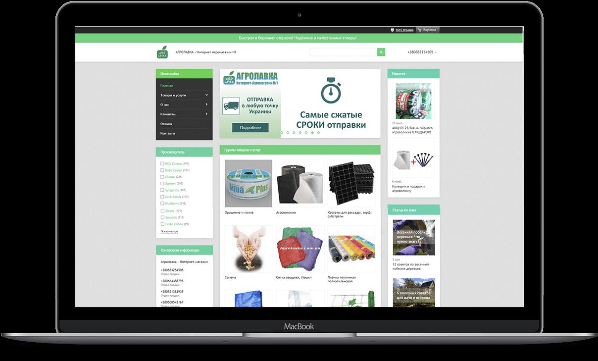 Агролавка – портфолио работ веб-студии SeoSpace