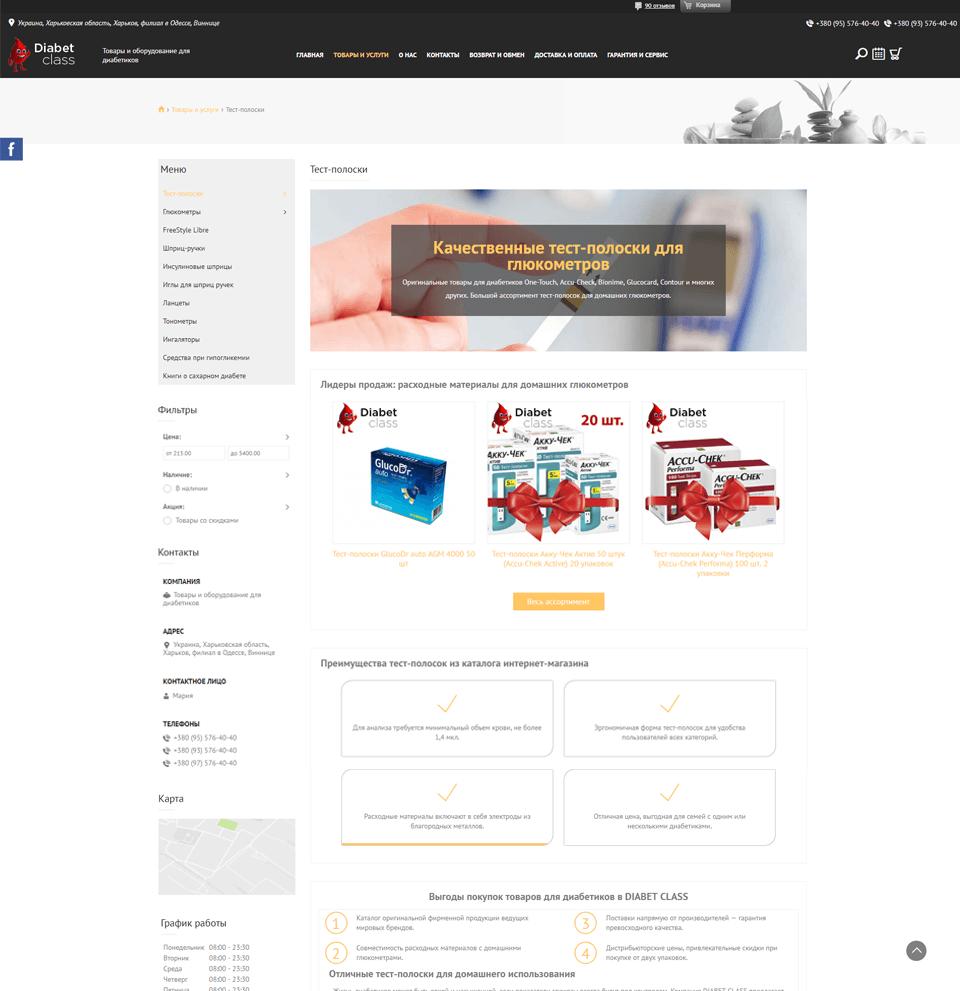 Диабет-класс– портфолио работ веб-студии SeoSpace