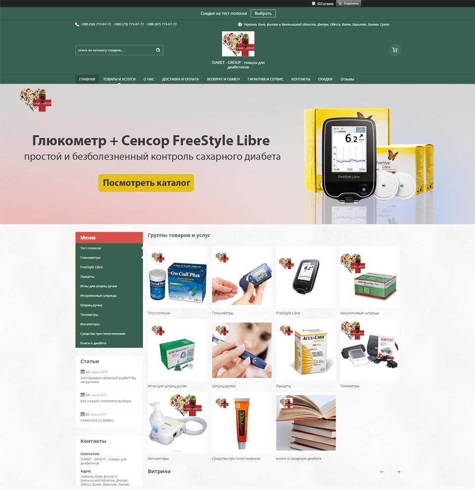 Диабет-групп – портфолио работ веб-студии SeoSpace
