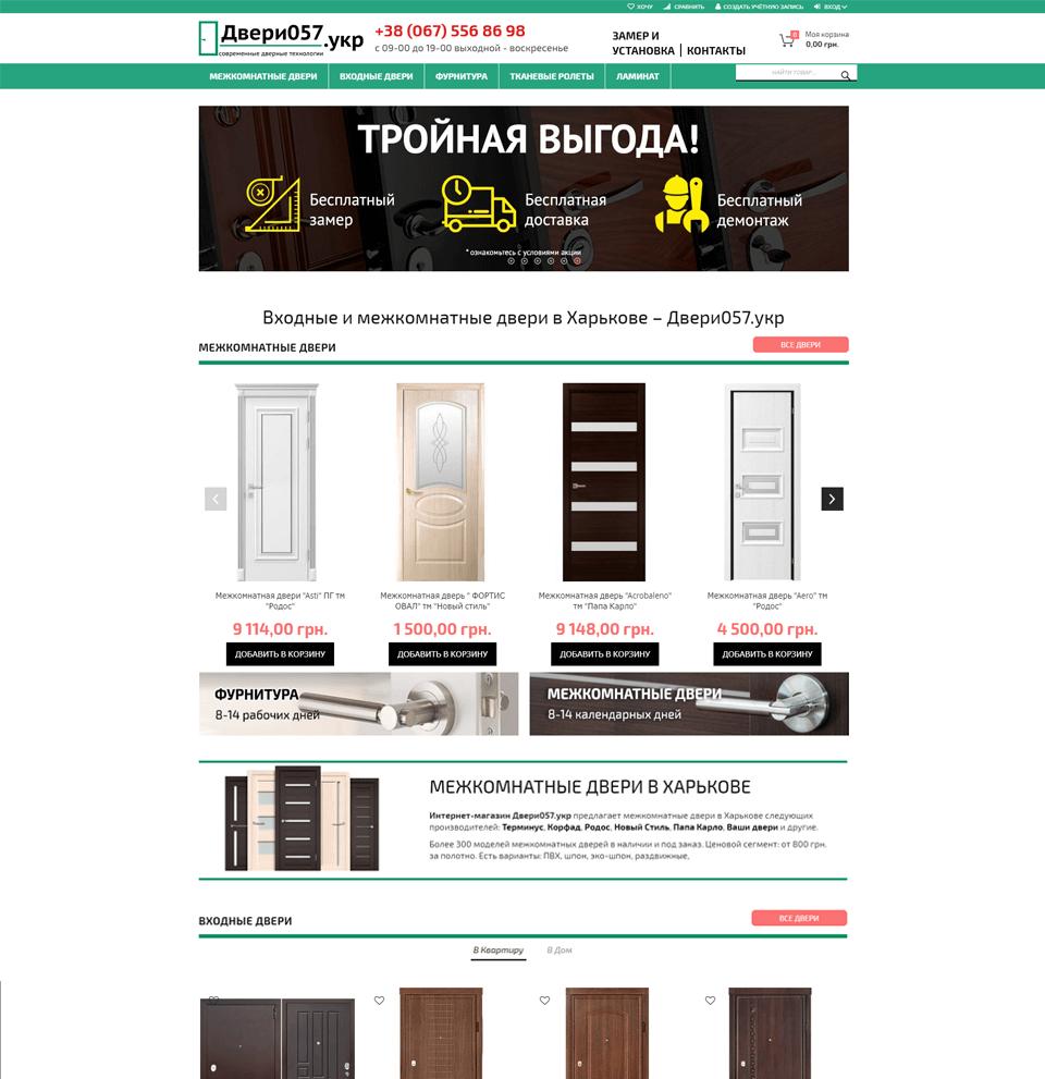 Двери057– портфолио работ веб-студии SeoSpace-1