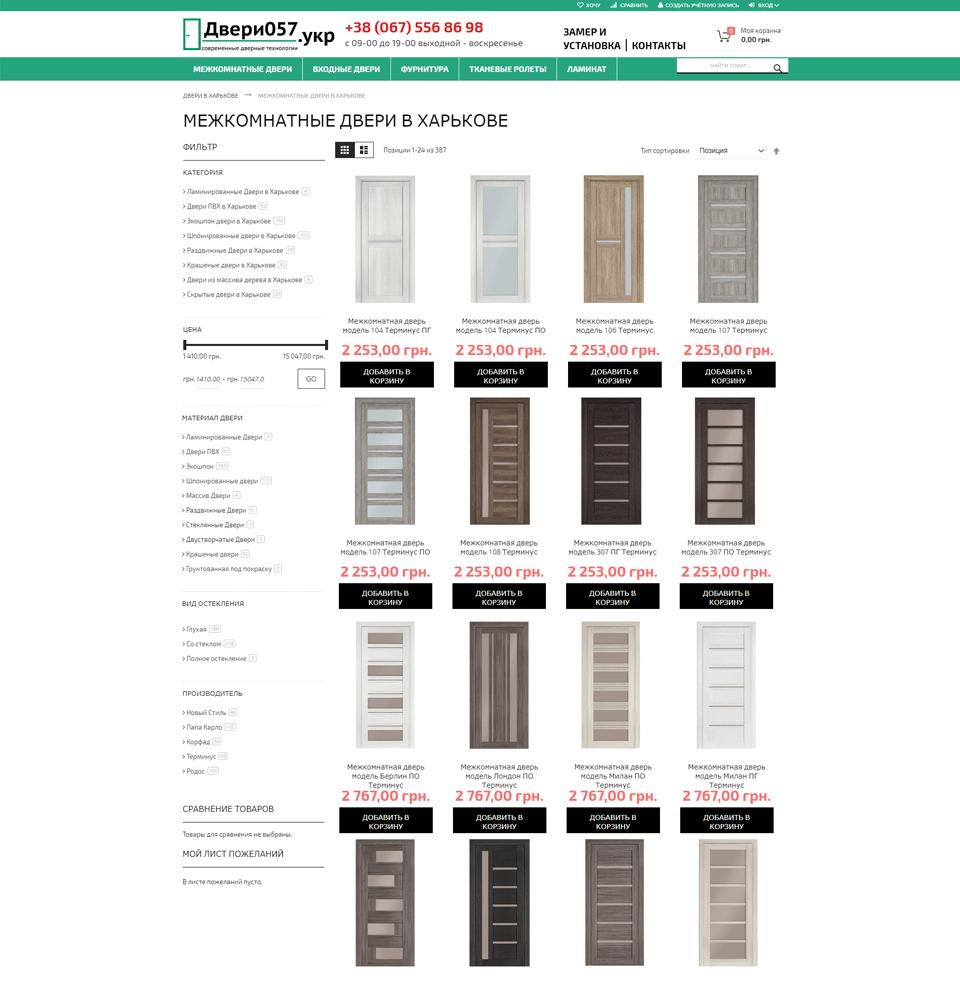 Двери057– портфолио работ веб-студии SeoSpace-2