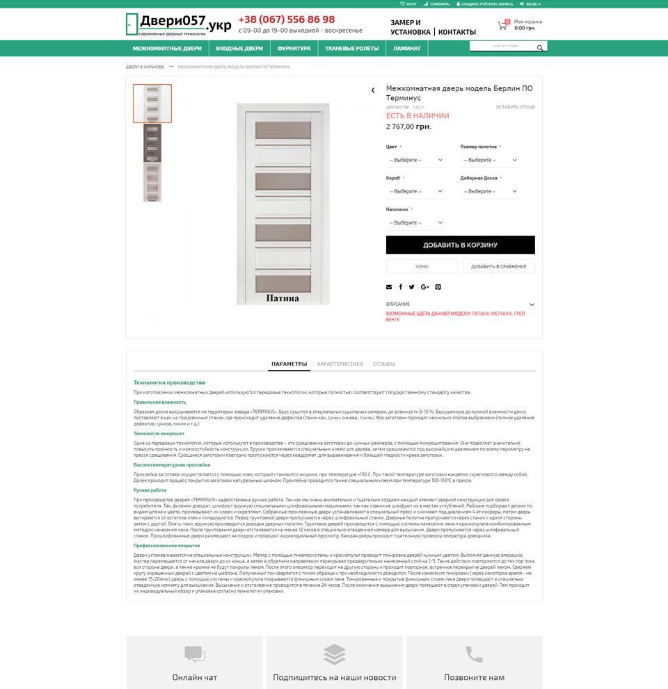 Двери057– портфолио работ веб-студии SeoSpace-3