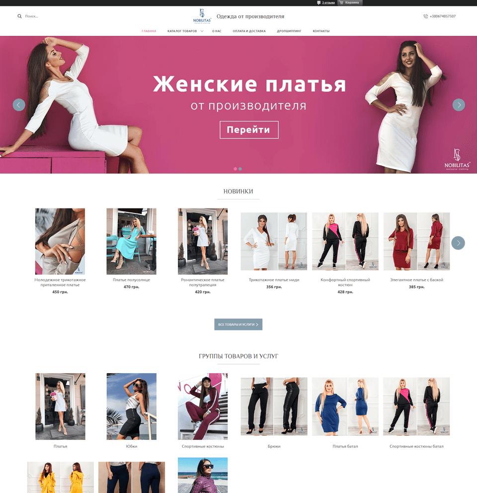 Нобилитас – портфолио работ веб-студии SeoSpace-1