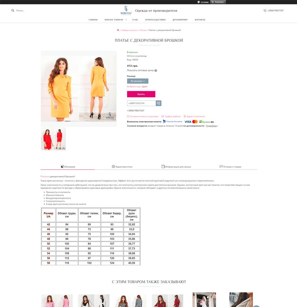 Нобилитас – портфолио работ веб-студии SeoSpace-3