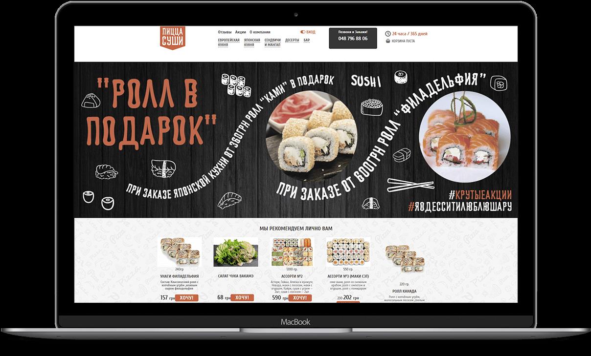 Пицца-суши – портфолио работ веб-студии SeoSpace