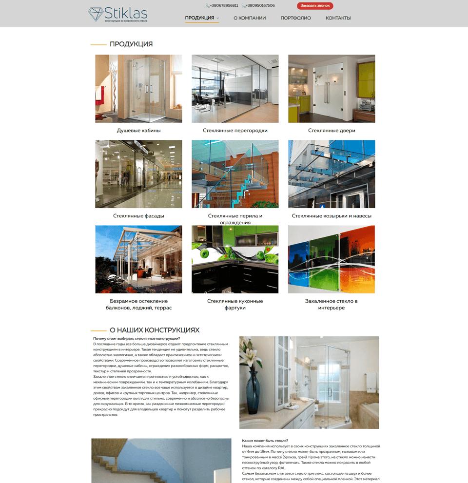 Стиклас – портфолио работ веб-студии SeoSpace-2