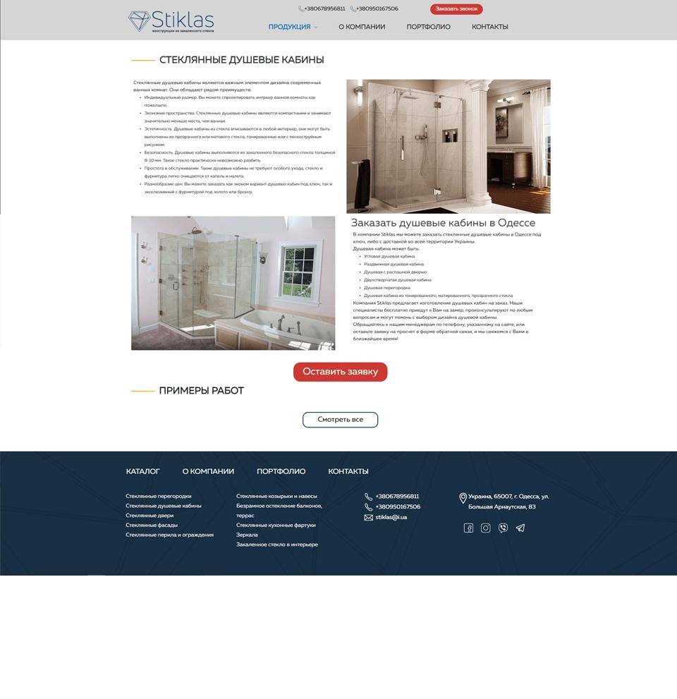 Стиклас – портфолио работ веб-студии SeoSpace-3