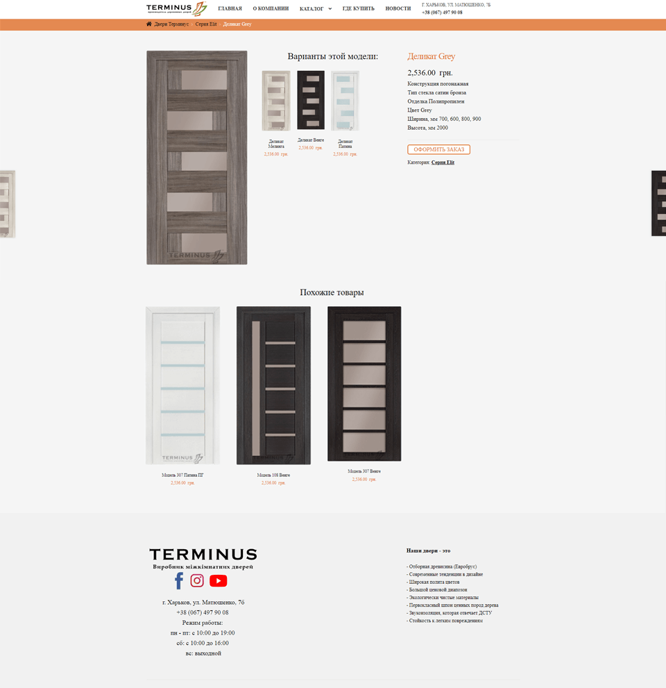 Терминус – портфолио работ веб-студии SeoSpace-3