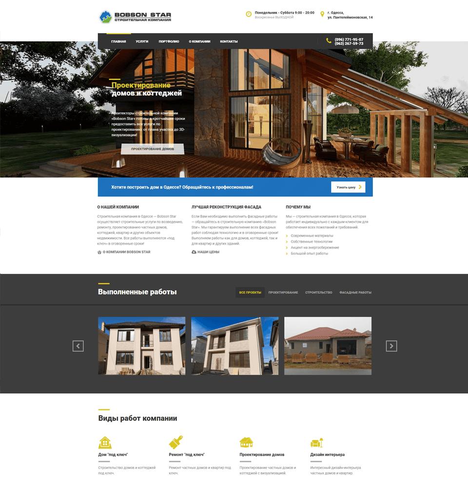 Домики – портфолио работ веб-студии SeoSpace-1