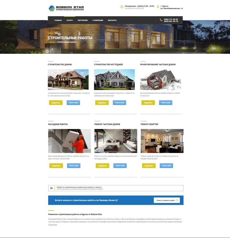 Домики – портфолио работ веб-студии SeoSpace-2