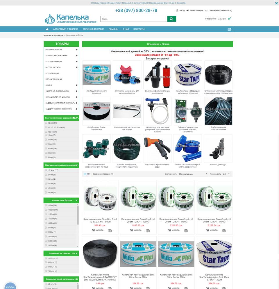 Капелька – портфолио работ веб-студии SeoSpace-2