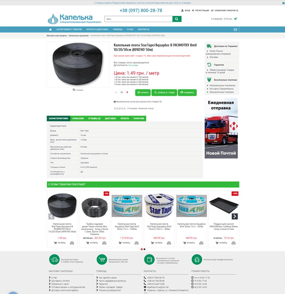 Капелька – портфолио работ веб-студии SeoSpace-3