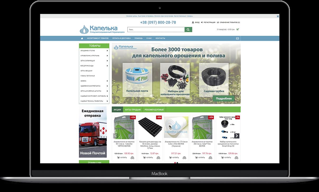 Капелька – портфолио работ веб-студии SeoSpace