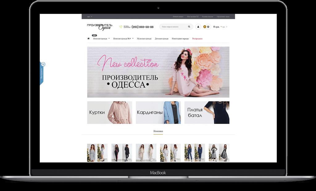 Производитель женской одежды – портфолио работа по сайту от веб-студии SeoSpace