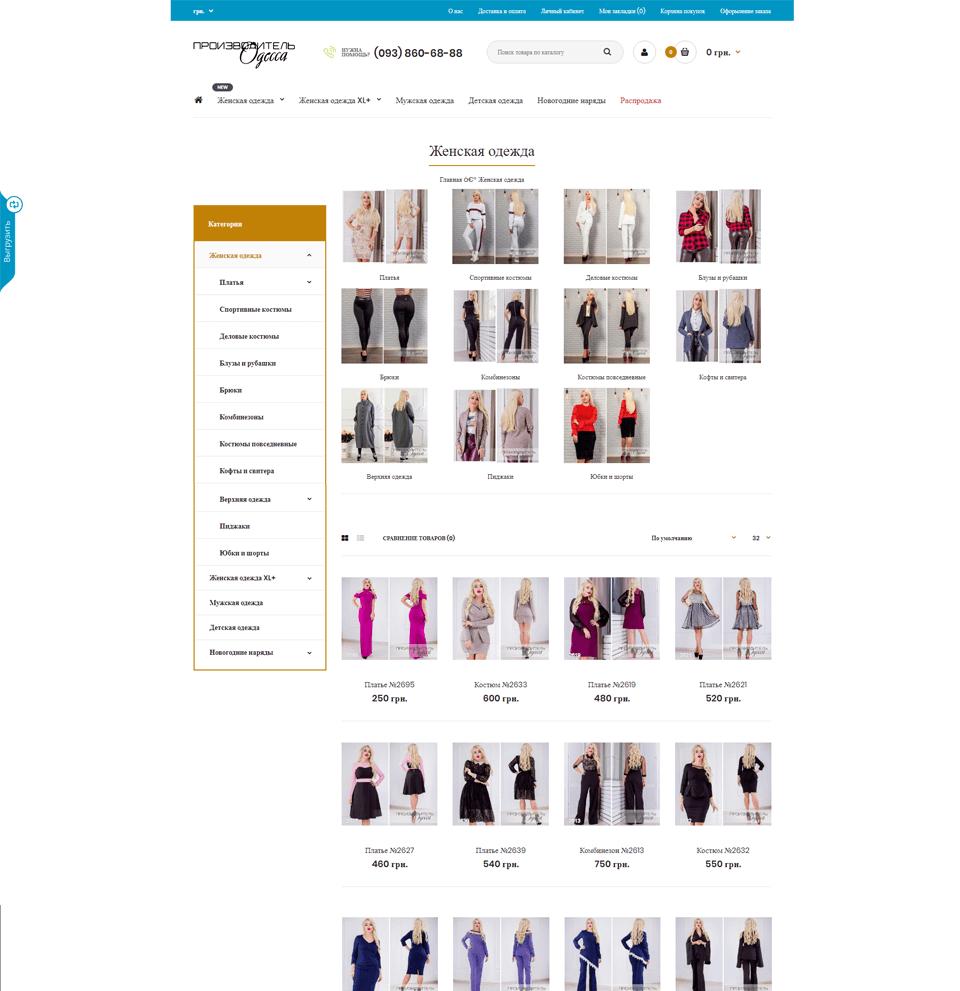 Производитель - портфолио работ веб-студии SeoSpace - 2