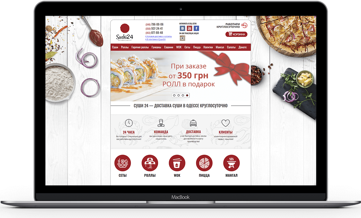 Суши24 – портфолио работ веб-студии SeoSpace