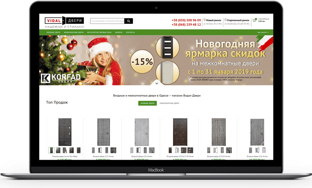Видал-Двери – портфолио работ веб-студии SeoSpace