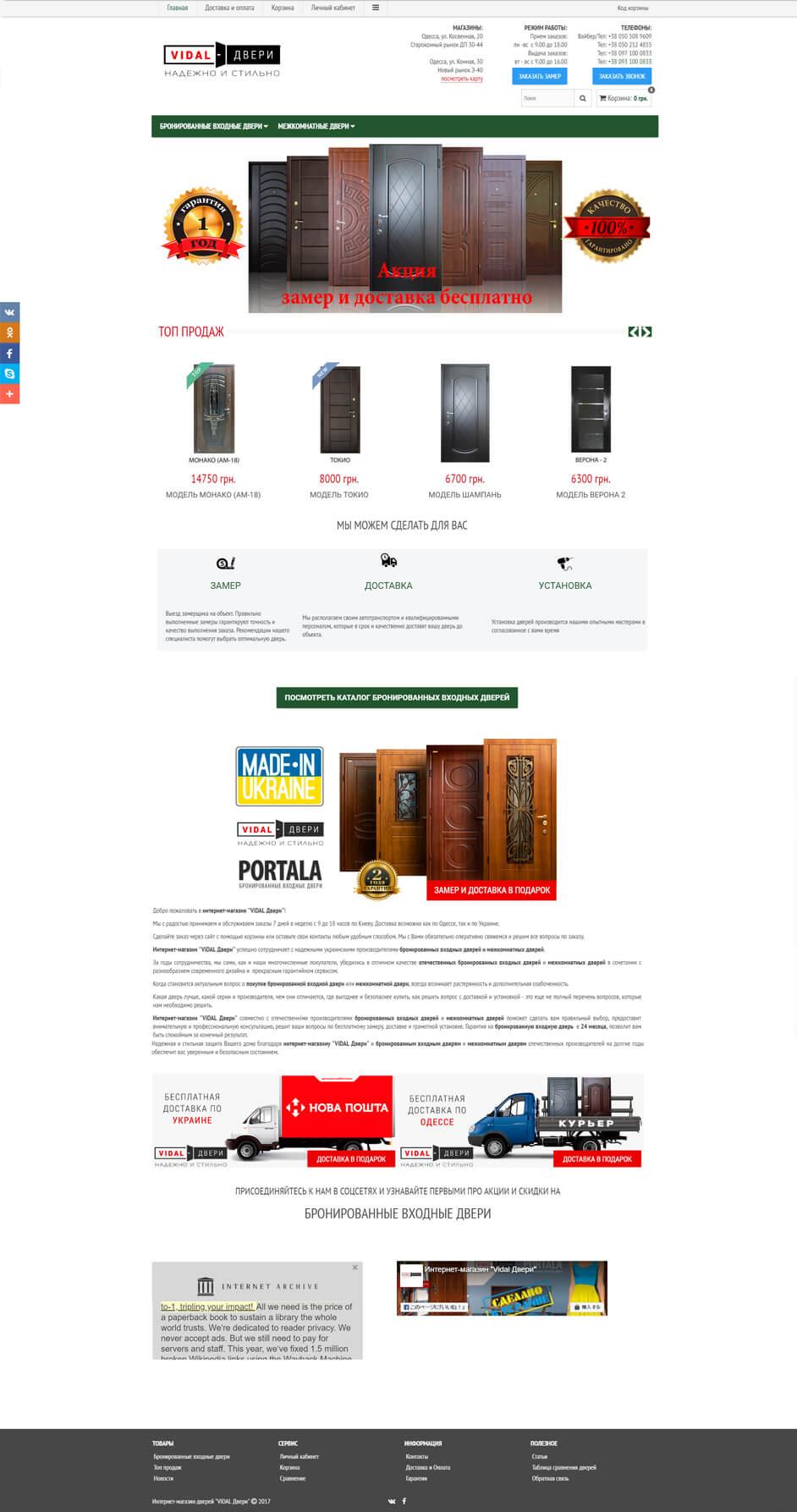 Редизайн главной страницы сайта до – веб-студия SeoSpace