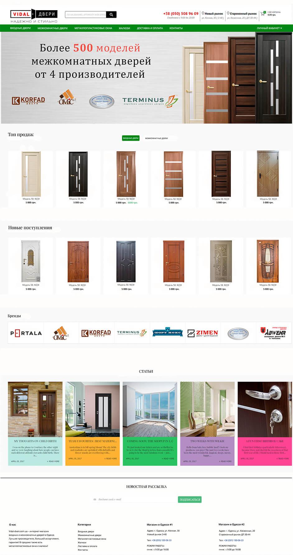 Редизайн главной страницы сайта после – веб-студия SeoSpace
