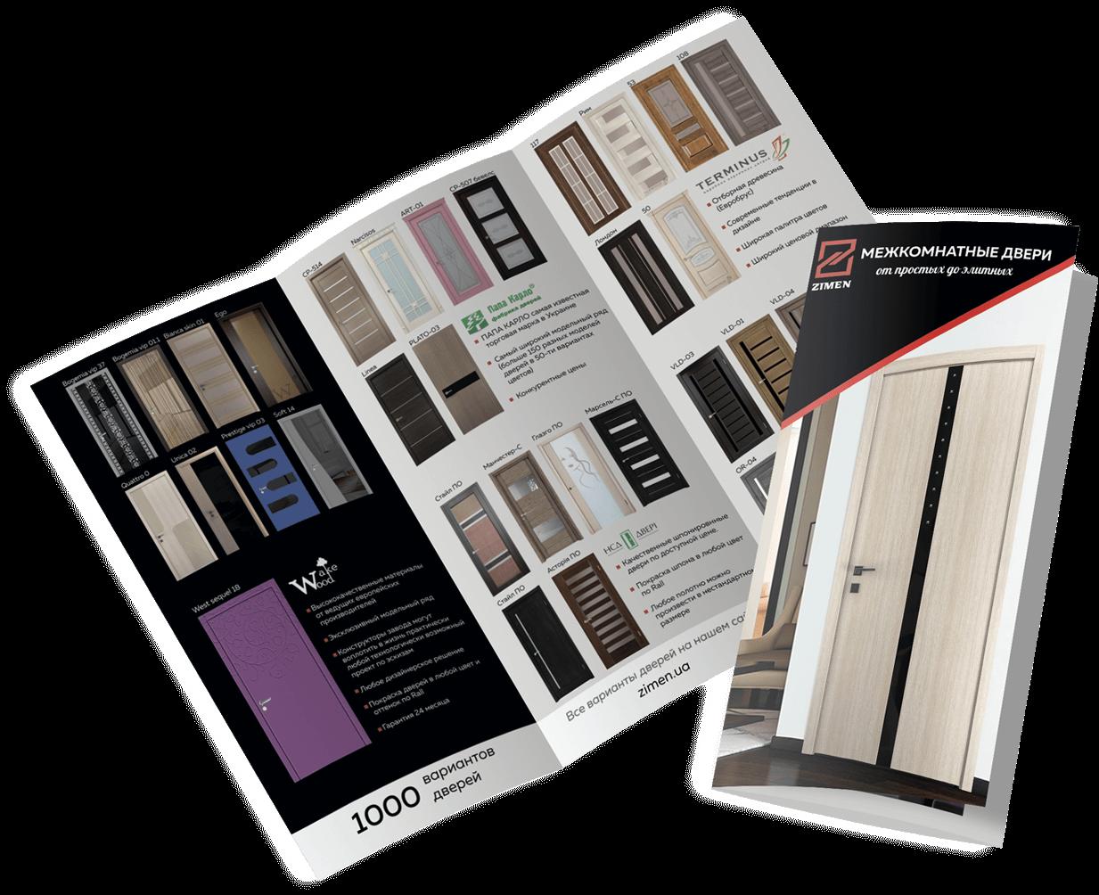 Работы по дизайну буклетов-1 – веб-студия SeoSpace