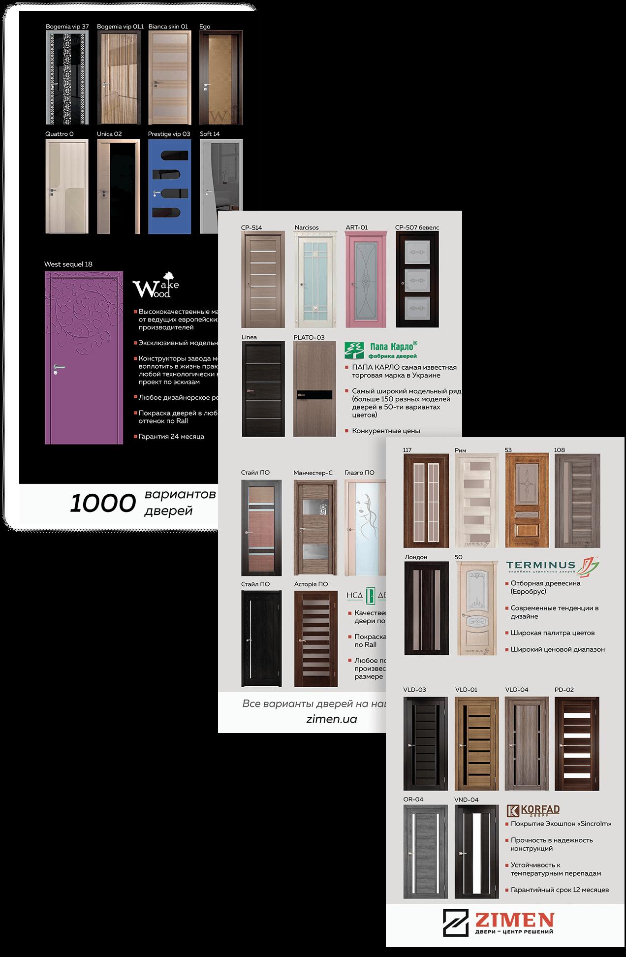 Работы по дизайну буклетов-3 – веб-студия SeoSpace